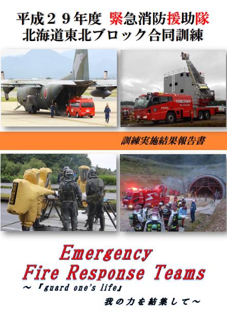 平成29年度緊急消防援助隊北海道東北ブロック合同訓練 実施結果について