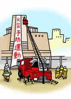 令和3年 春の火災予防運動